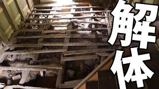 【古民家】床の解体を一日かけてやってみた thumbnail