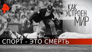 Спорт - это смерть. Как устроен мир с Тимофеем Баженовым (13.05.20).