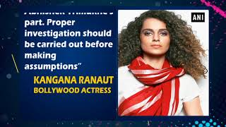 Kangana Ranaut on CDR scam: Investigate first before making assumptions