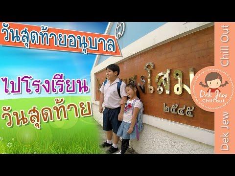 เด็กจิ๋วไปโรงเรียนอนุบาลวันสุดท้าย [N'Prim W321]