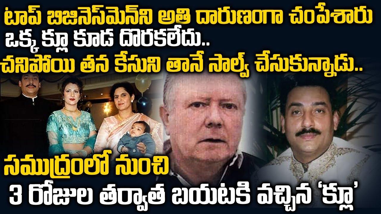 చనిపోయి తన కేసుని తానే సాల్వ్ చేసుకున్న టాప్ బిజినెస్ మెన్   Amarjith Chihan Story   Telugu Waves