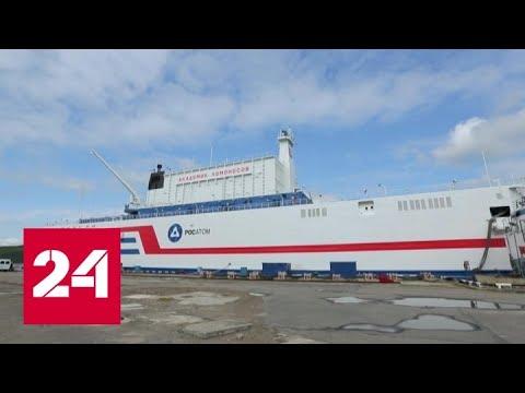 Первая в мире российская плавучая АЭС введена в промэксплуатацию - Россия 24