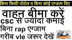 गरीब vle कमा लो how to apply for motar insurance without any portal (vahan bima)| EXTRA TECH WORLD |