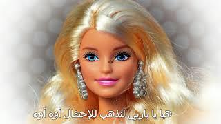 Barbie girl Aqua lyrics مترجمه للعربيه
