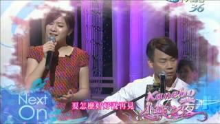 2013.11.11SS小燕之夜完整版 陶喆的紅粉知己