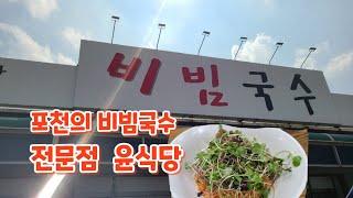 포천의맛집 비빔국수 전문점 윤식당~
