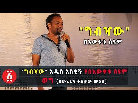 Ethiopia: рїЇрЅЦрІБрІЇ ріарІ▓рѕх ріарѕхрЅѓріЮ рІерЅаріЦрІЇрЅђрЅ▒ рѕхрІЕрѕЮ рІѕрїЇ Gebzhaw Bewketu Seyoums very Funny poetry
