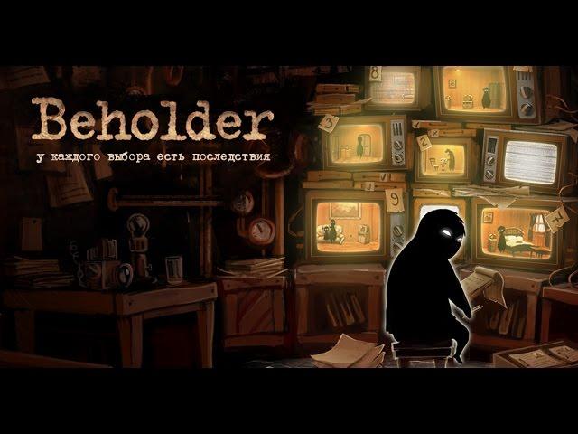 Beholder (видео)