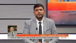 محافظ المحويت د. صالح سميع: هنالك ترتيبات لعودة قيادة الدولة وهيئاتها إلى الداخل قريباً