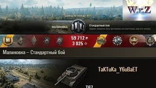 T67  Сам себе режиссёр)  Малиновка – Стандартный бой  World of Tanks 0.9.13 WОT