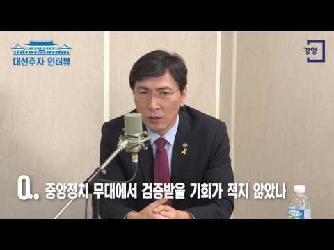 [경향신문] [대선주자 인터뷰⑥] 안희정 충남지사 풀영상