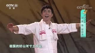 [梨园闯关我挂帅]现代京剧《沙家浜》选段 演唱:范明| CCTV戏曲 - YouTube