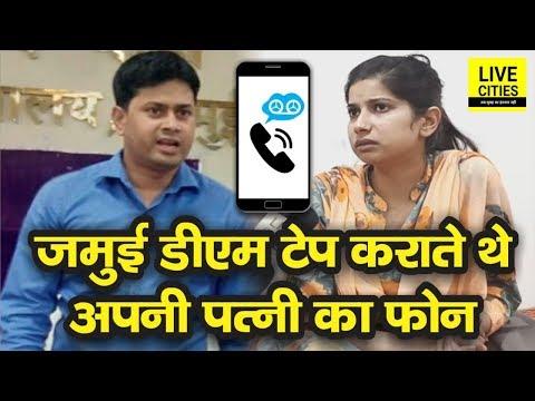 Jamui के DM Dharmendra Kumar पत्नी Vatsala Singh का फोन टेप कराते थे, राज खोला Sushma Sahu ने  
