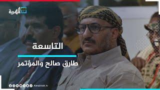 ما وراء الصراع بين طارق صالح والمؤتمر في الساحل التهامي | التاسعة