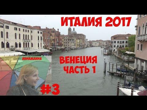Италия 2017: Венеция- город на воде (часть 1) #3