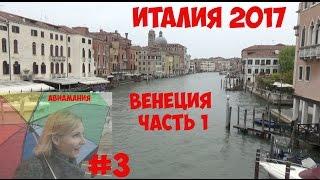видео ????  Венеция Италия. Документальный фильм. #СоветыКирилла