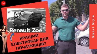 ТЕСТ-Драйв Renault Zoe.  Кращий міський електромобіль?