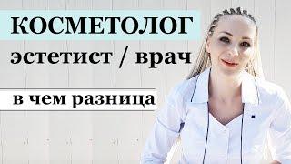 Косметолог эстетист или врач - в чем разница