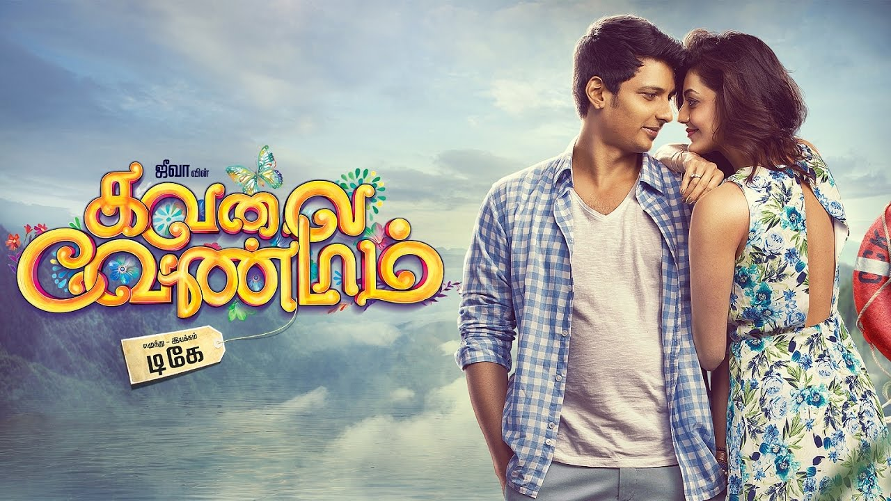 Image result for kavalai vendam official trailer images