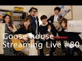 Goose house Streaming Live #80