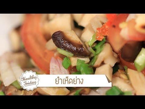 ศิริราช 360 องศา Healthy Friday [by Mahidol] อาหารโรคเบาหวาน (ยำเห็ดย่าง+น้ำสมุนไพรอัญชัน)