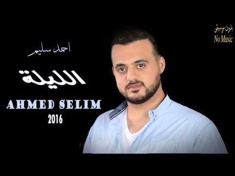 الليله - احمد سليم   El-LeIla - Ahmed Selim