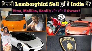 How many Lamborghini car owners in India? Lamborghini की Sales in India और Famous Indian Owners!