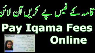 How To Pay Iqama Fees Online Saudi Iqama Rasoomat In Urdu Hindi 1