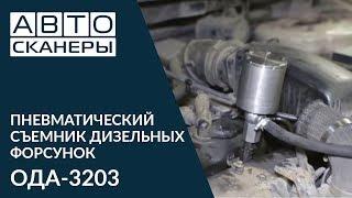 Пневматический съемник дизельных форсунок ОДА-3203 Обзор