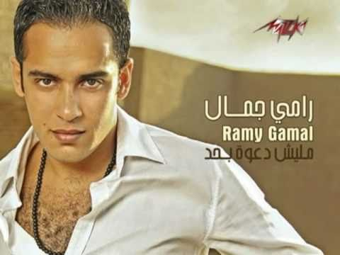 """ Etfadal Emshy "" Ramy Gamal ... اتـفـضل امـشـى "" رامـى جـمـال """
