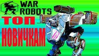 WAR ROBOTS-ТОП НОВИЧКАМ итоги ответы советы новичкам РОБОТЫ в игре роботы Kumiho Bulgasari Grififn