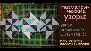 геометрические узоры изготовление блоков уроки лоскутного шитья