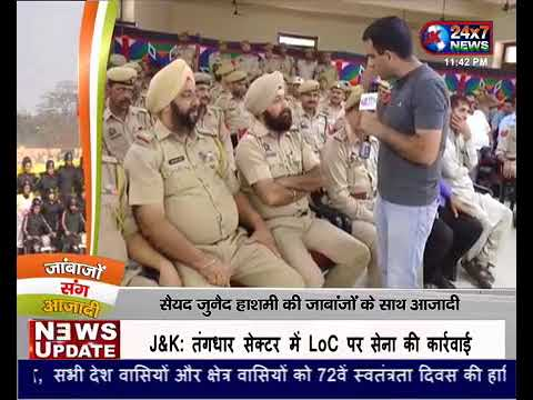 JK 24X7 celebrates Independence Day with Jawans of Jammu Kashmir Police