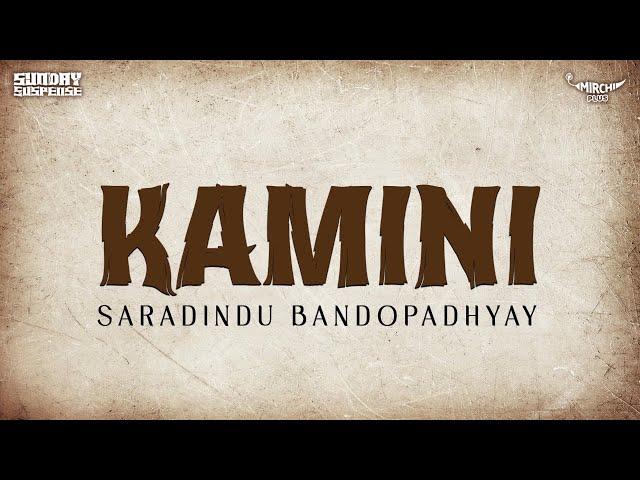 Sunday Suspense | Kamini | Shorodindu Bandopadhyay | Mirchi 98.3 | Mirchi Bangla