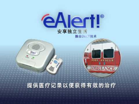 elderly-care-alert-system---chinese-full-version