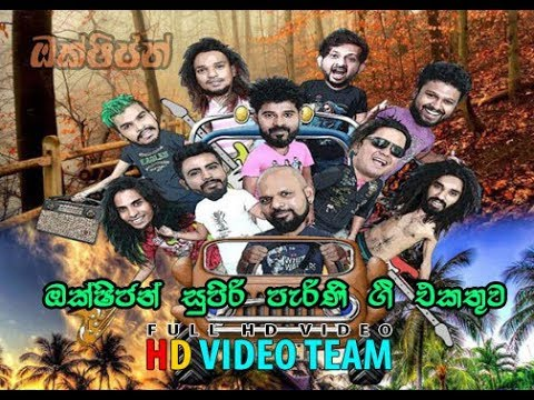 Oxygen Old Song - Live In Rewatha 2019