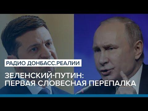 Зеленский-Путин: первая словесная