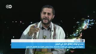 شروط الحوثيين لوقف إطلاق النار في اليمن
