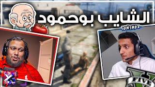 تحولت لشايب وداهمت بث ابو كلبشة 👴🍅!!
