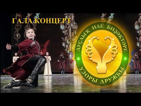"Гала-концерт ""Узоры дружбы"""