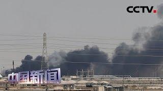 [中国新闻] 沙特石油设施遭袭 美指责伊朗应负责 | CCTV中文国际