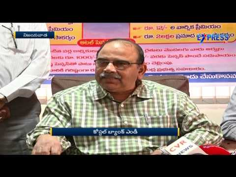 LIC Signed MOU With Coastal Bank at Vijayawada | Express TV
