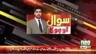 Sawal To Hoga | 24 June 2018 | Neo News HD