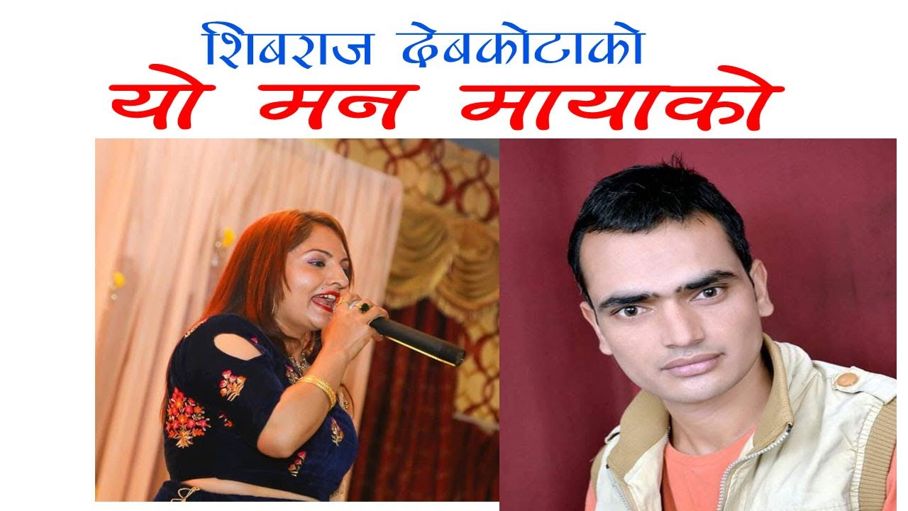 यो मन मायाको2020 - Yo Man Mayako  New Dohori Song (AUDIO ) By  Shivraj  Devkota & Shreedevi Devkota