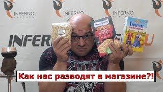 Как нас обманывают в магазине! Овсянка за 12 рублей и то же самое за 84!