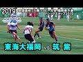 セブンズ 東海大福岡 vs 筑紫 2019全国高校7人制ラグビー大会 福岡県予選