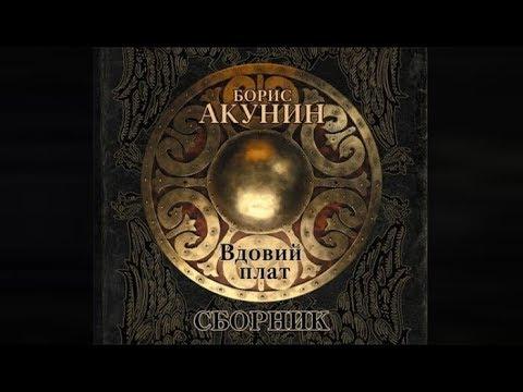 Вдовий плат (сборник) | Борис Акунин  (аудиокнига)