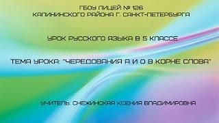Русский язык 5 класс. Тема урока: Чередования А и О в корне слова