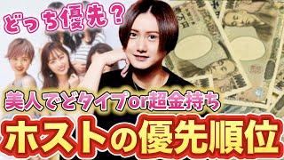 """【歌舞伎町】ホストは""""顔か金か""""どちらを優先すると思う?答えは..."""