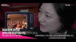 [충북문화재단] 충북문화재단 공ᄋ…